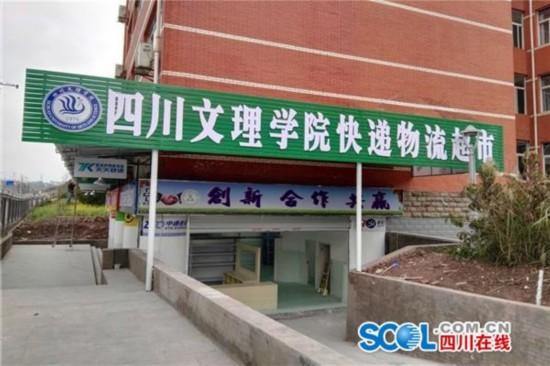 中国学校后勤网- 校园超市 达州市首家校园快递超市